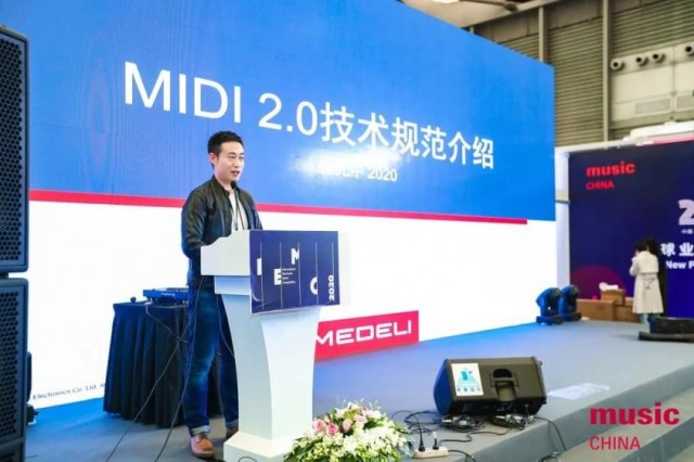 Music China 2020 MIDI Technology Forum